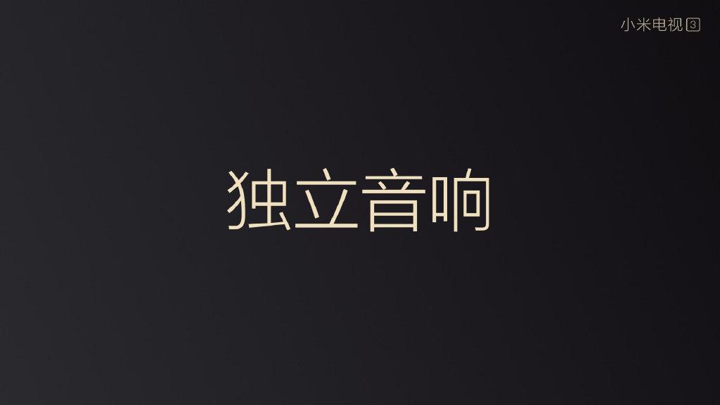 小米电视3分体电视正式发布:售价4999元的照片 - 10
