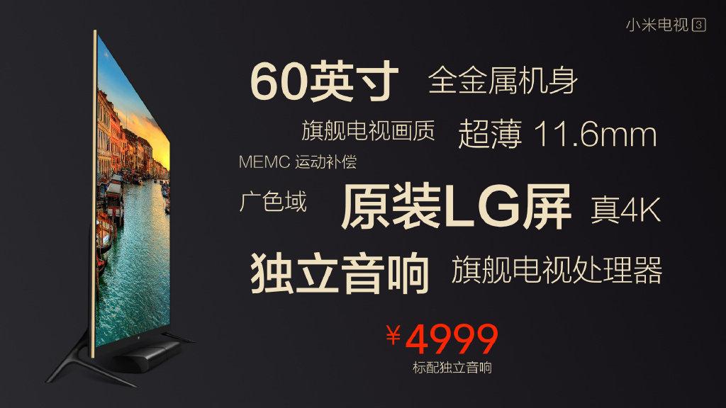 小米电视3分体电视正式发布:售价4999元的照片 - 24