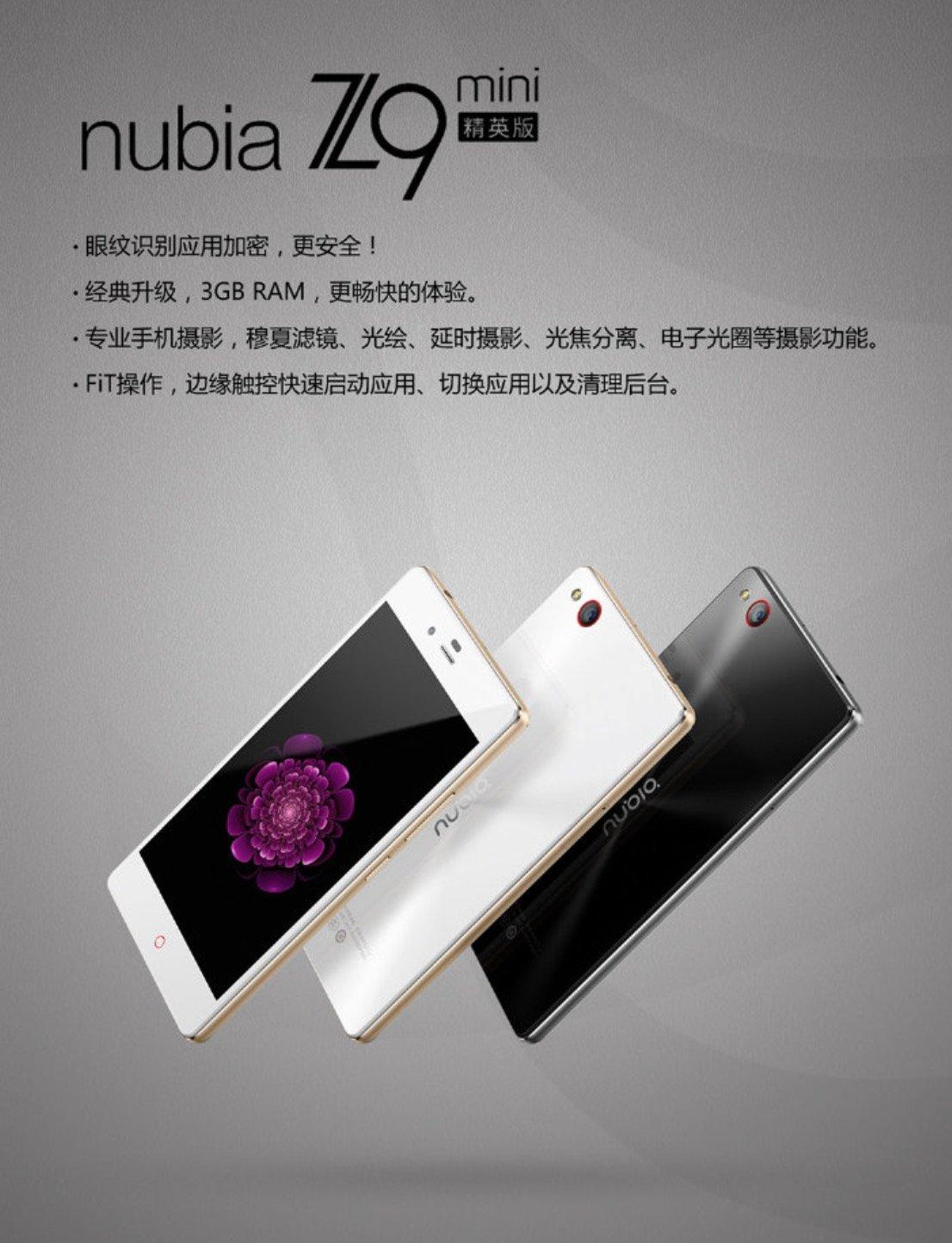 nubia Z9 Max升级版配置曝光:Type C接口+指纹解锁的照片 - 3