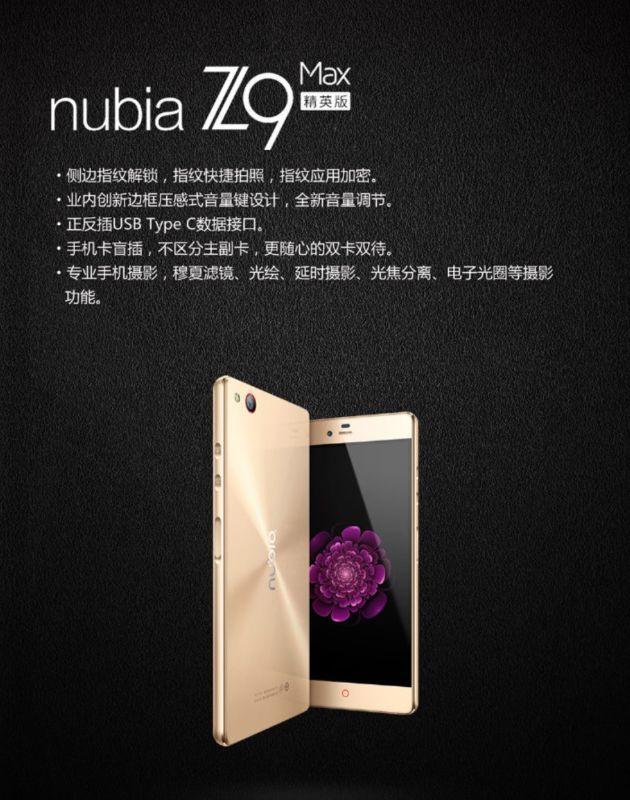 nubia Z9 Max升级版配置曝光:Type C接口+指纹解锁的照片 - 2