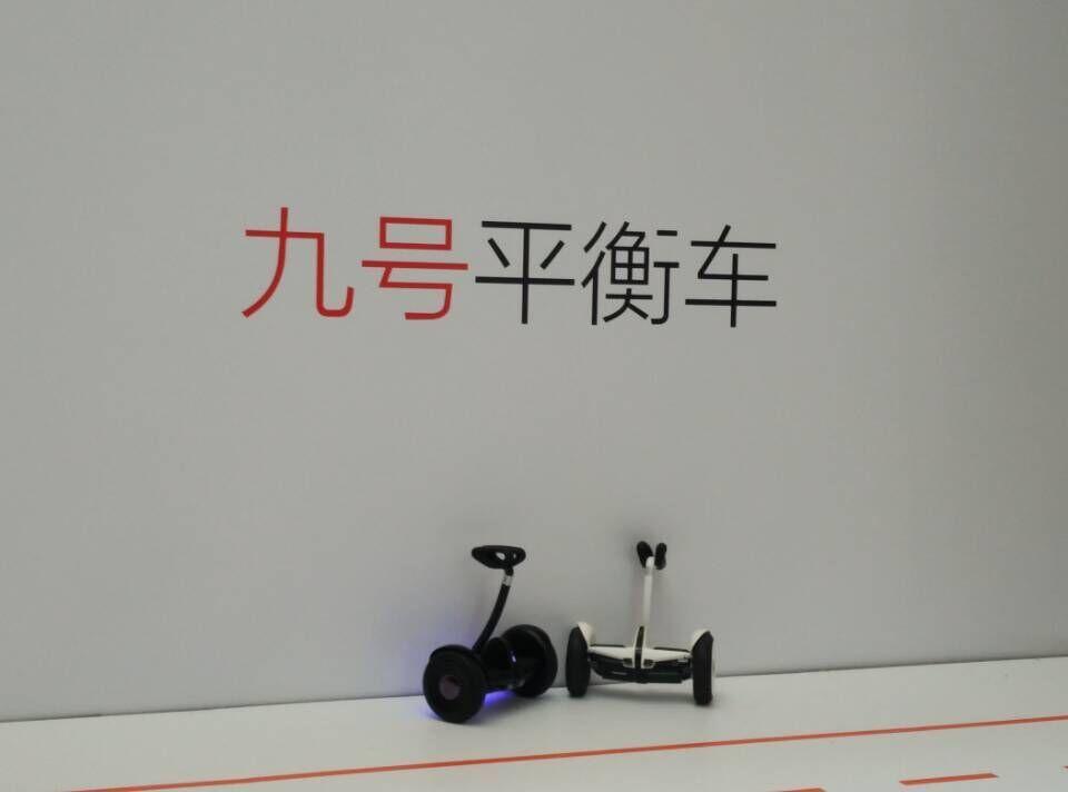 小米次世代玩具:九号平衡车图赏的照片 - 2