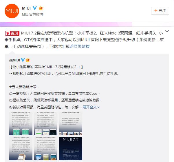 MIUI 7.2更新:增发小米平板、红米Note3等四款机型的照片 - 2