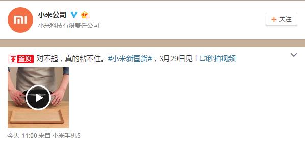 """3月29日亮相:""""新国货""""确认小米电饭煲的照片 - 2"""