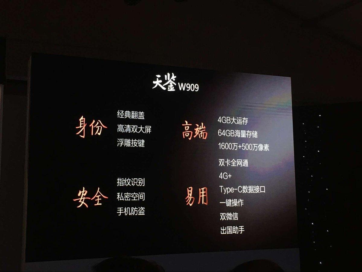 售价3999元:金立天鉴W909旗舰翻盖手机正式发布的照片 - 15