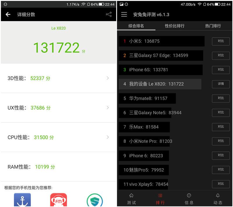 给苹果的第二击:乐视超级手机 乐2/乐Max2上手评测的照片 - 38