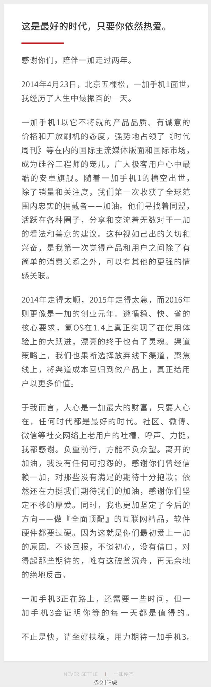 """两周年纪念:刘作虎自曝一加3 顶配旗舰""""绝地反击""""的照片 - 3"""