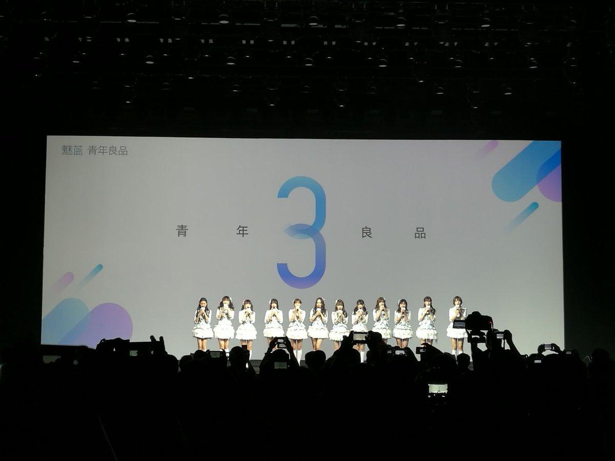 Yun OS青年良品:多彩聚碳酸酯机身 魅蓝3正式发布的照片 - 2