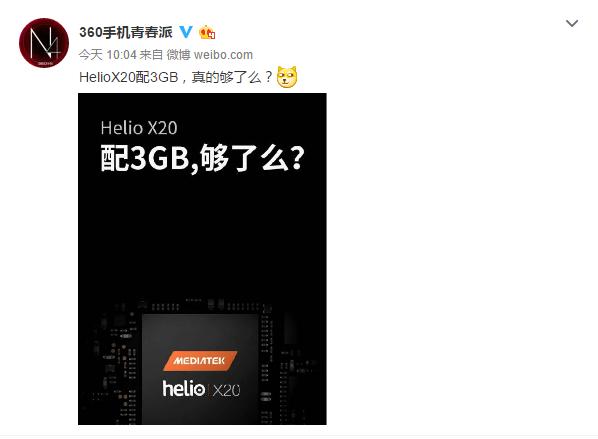 炮轰Helio X20+3GB RAM:360手机N4或配4/6GB 大运存的照片 - 2