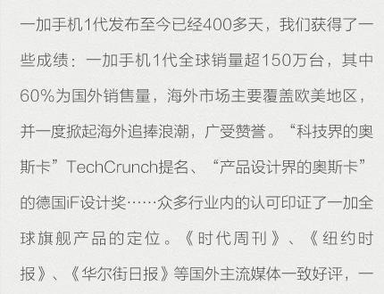 一加3发布在即:聊聊刘作虎那些一加手机们的前世今生的照片 - 3