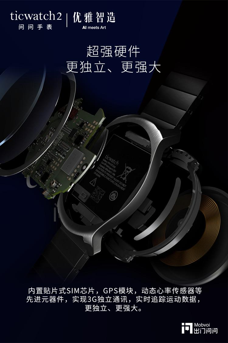 独立语音智能手表 出门问问Ticwatch 2售价999元起的照片 - 9