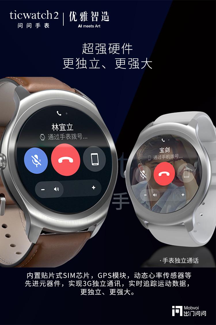 独立语音智能手表 出门问问Ticwatch 2售价999元起的照片 - 2