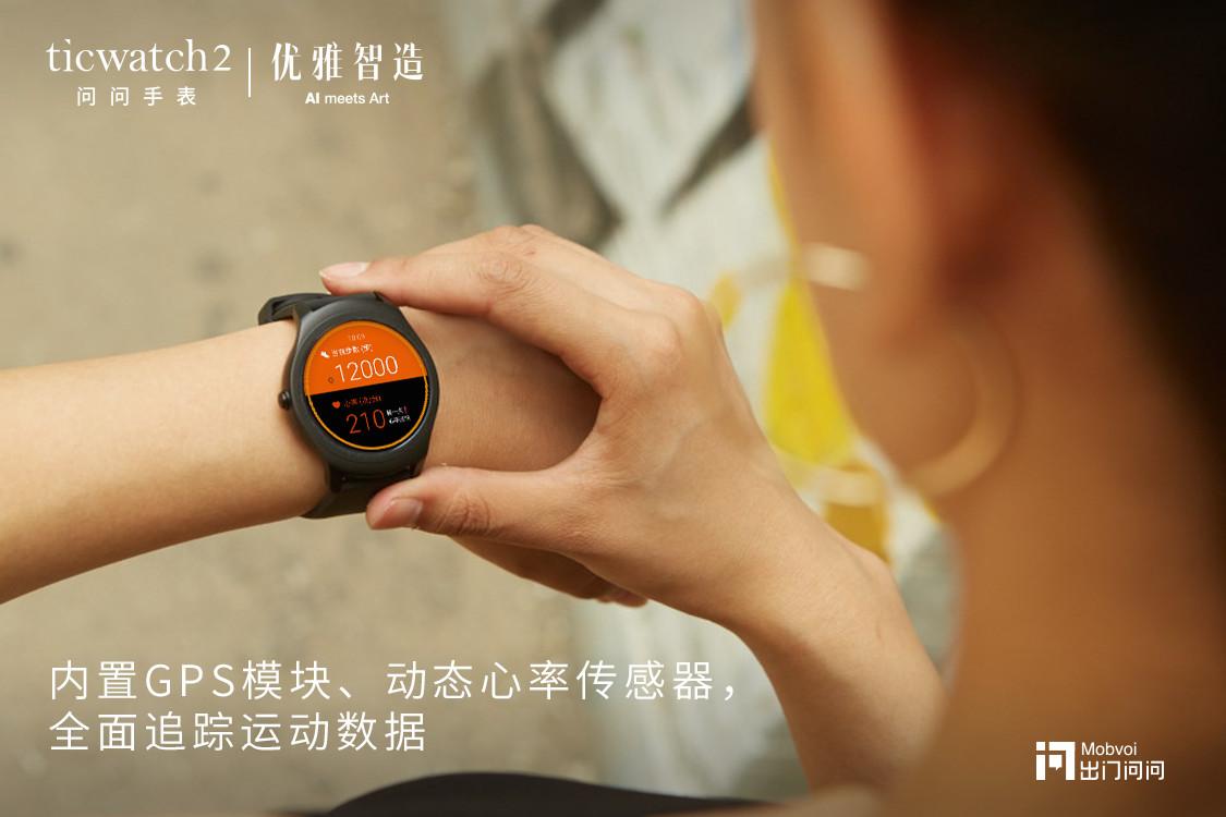 独立语音智能手表 出门问问Ticwatch 2售价999元起的照片 - 5