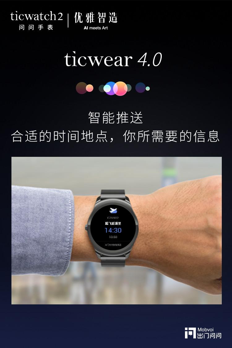 独立语音智能手表 出门问问Ticwatch 2售价999元起的照片 - 6