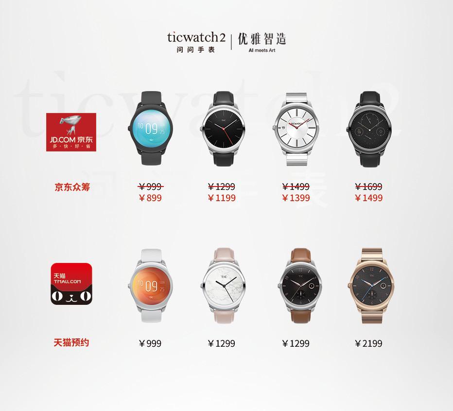独立语音智能手表 出门问问Ticwatch 2售价999元起的照片 - 10