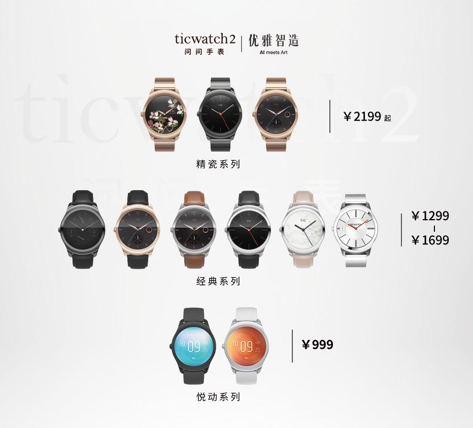 独立语音智能手表 出门问问Ticwatch 2售价999元起的照片 - 11