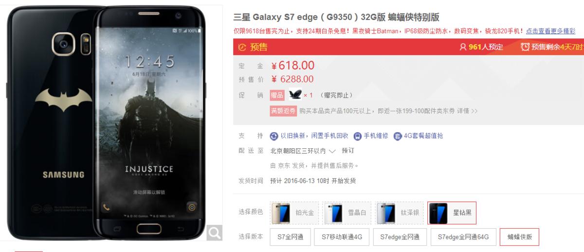 售价6288元:三星Galaxy S7 Edge蝙蝠侠版预约开启的照片 - 2