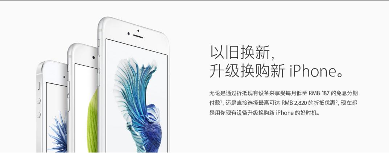 iPhone以旧换新升级:小米、华为、三星均可回收的照片 - 2