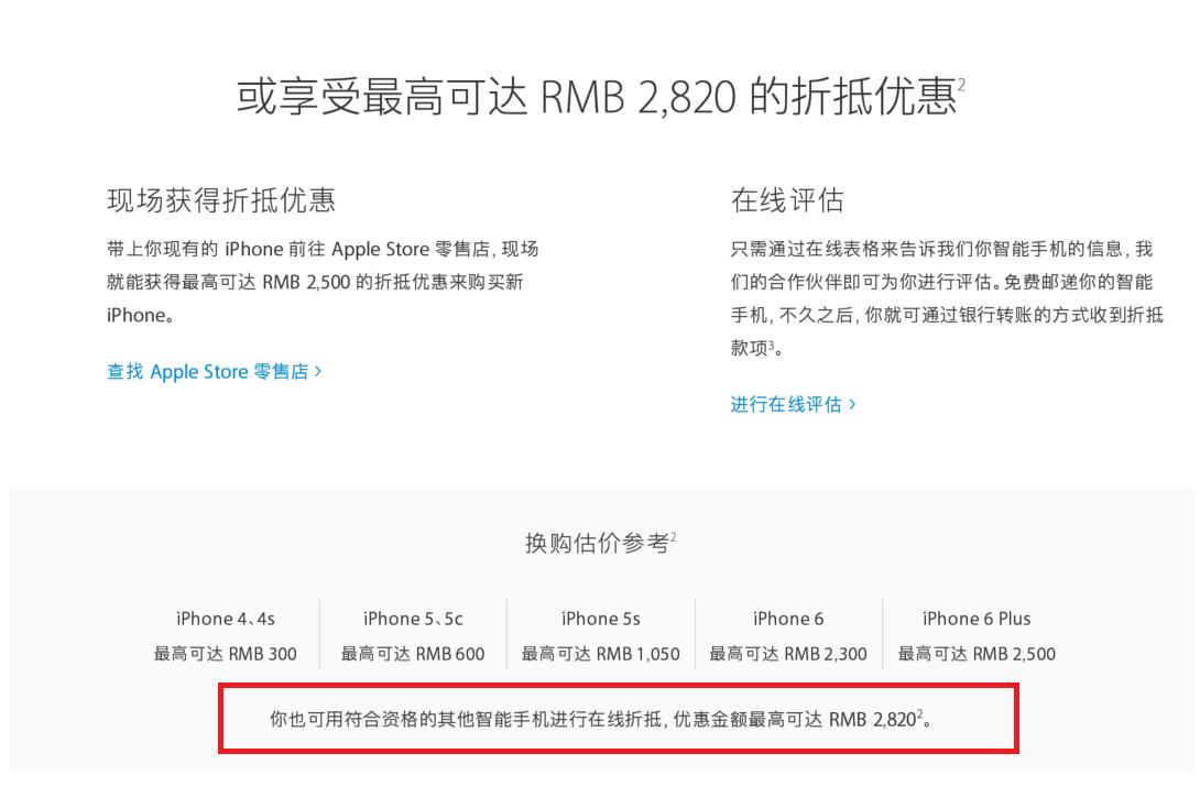 iPhone以旧换新升级:小米、华为、三星均可回收的照片 - 3