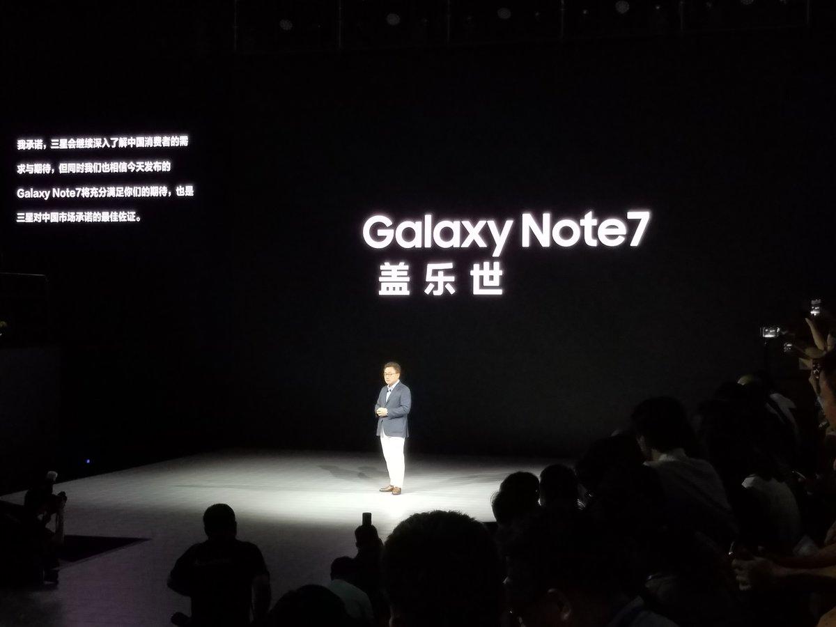 机皇登陆 国行三星Galaxy Note7正式发布 售价5988元起的照片 - 2