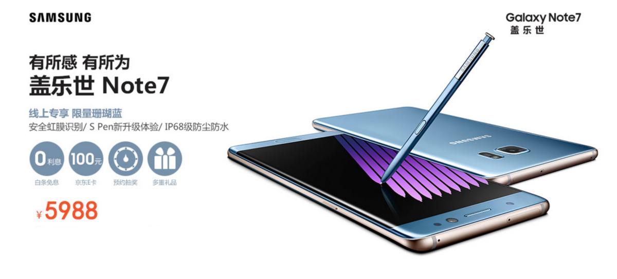 机皇登陆 国行三星Galaxy Note7正式发布 售价5988元起的照片 - 19