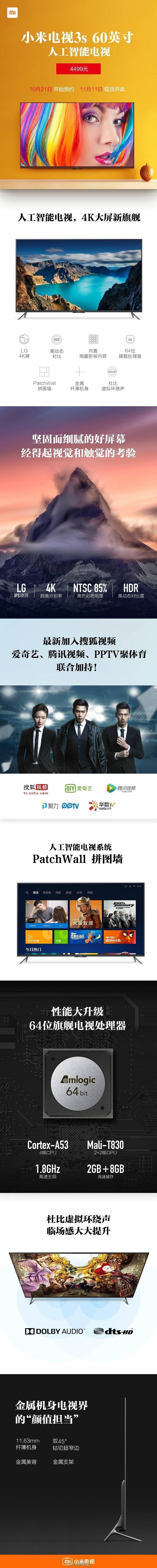 小米电视3s 60英寸正式发布:4499元 双十一开卖的照片 - 4