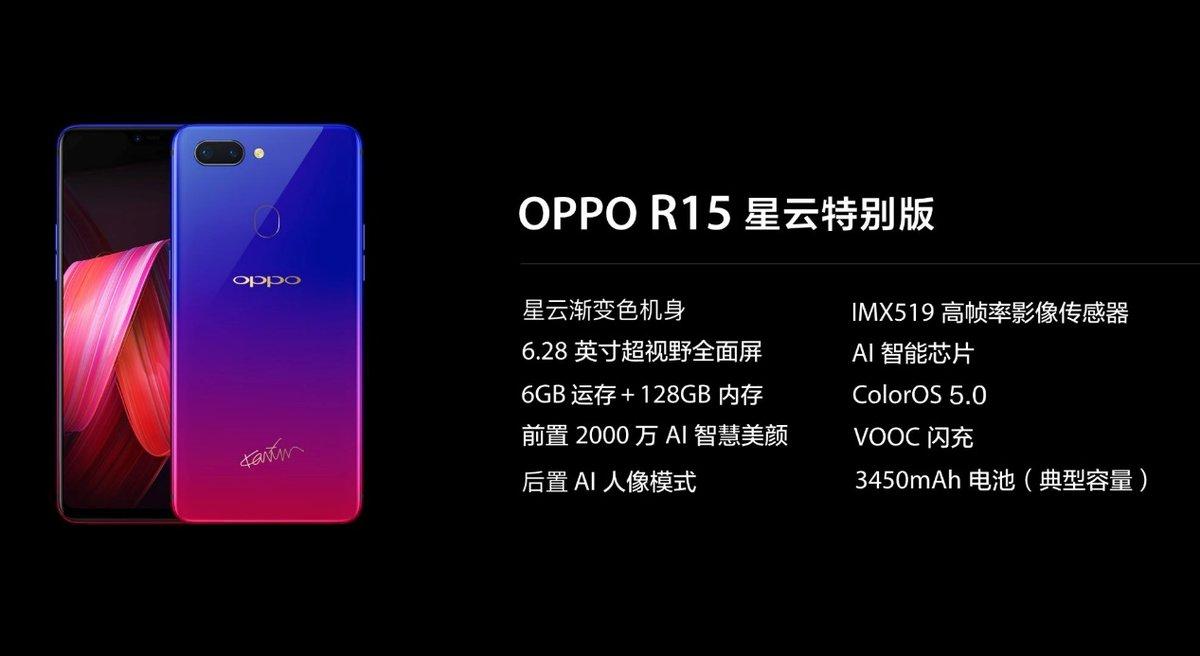 携手karim打造红蓝渐变魅力 oppo r15星云特别版发布