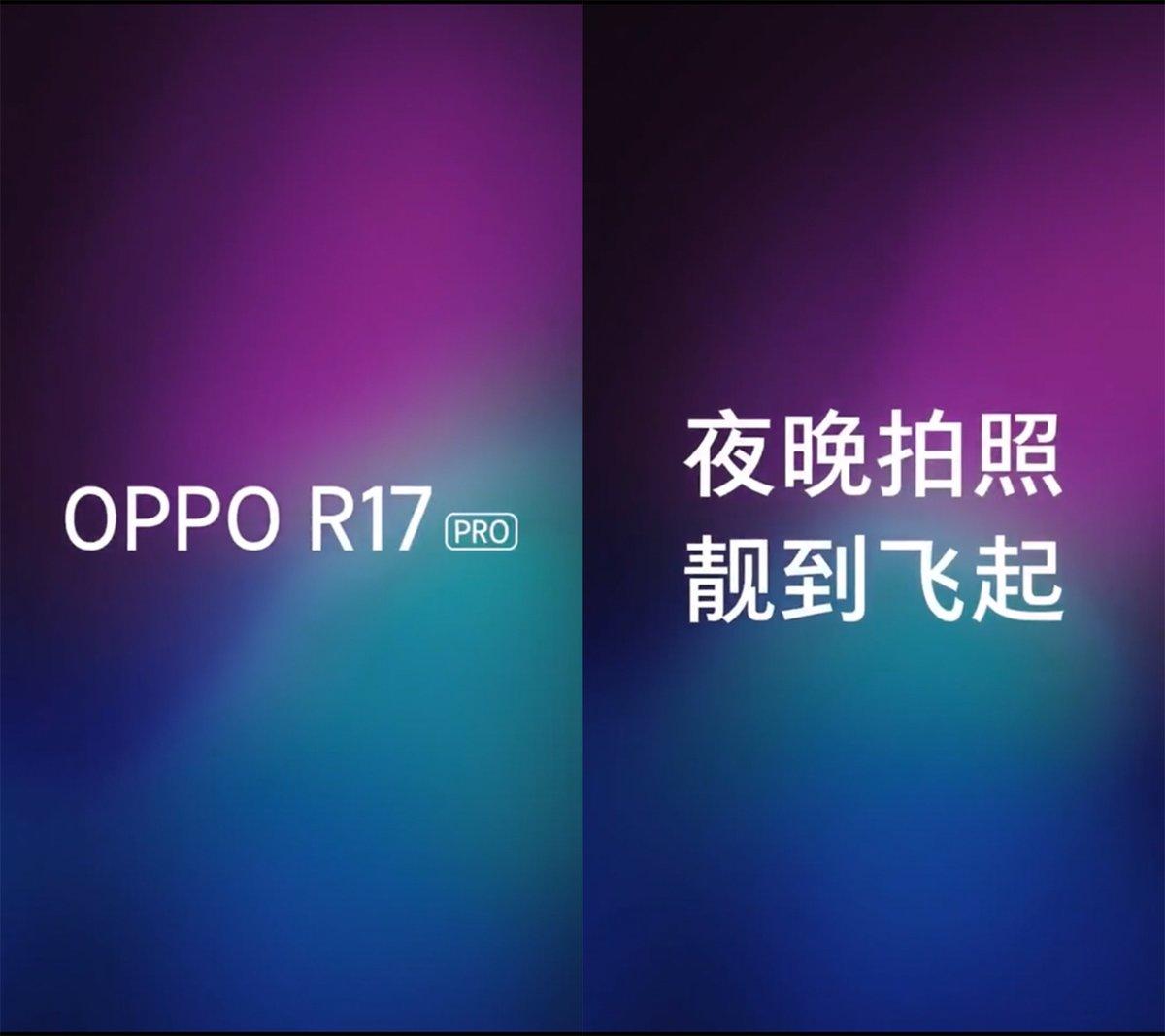 灵动光圈加持,oppo r17 pro解决手机夜拍行业痛点