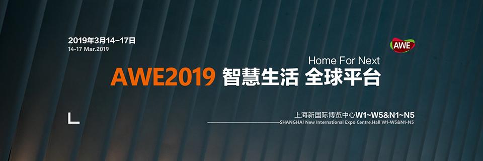 AWE2019-中国家电及消费电子博览会