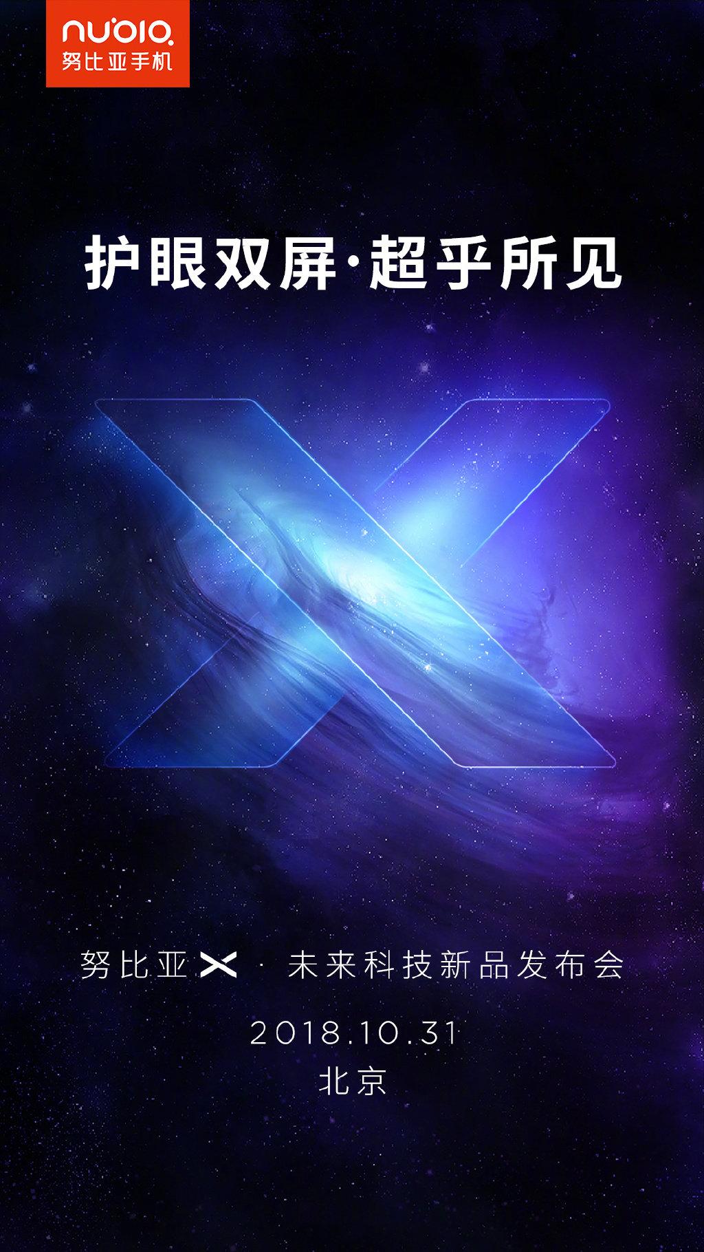 努比亚X,未来新品发布会直播回顾 - 热点资讯