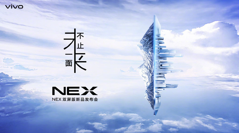 vivo NEX 双屏版 新品发布会直播回顾 - 热点资讯