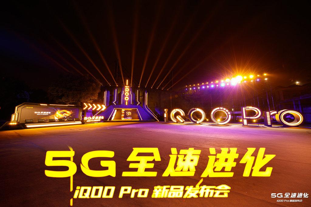 全速 5G 性能旗舰,iQOO Pro 新品发布会直播回顾 - 热点资讯