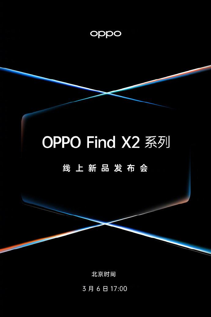 全方位感官觉醒,OPPO Find X2 系列发布会直播回顾 - 热点资讯