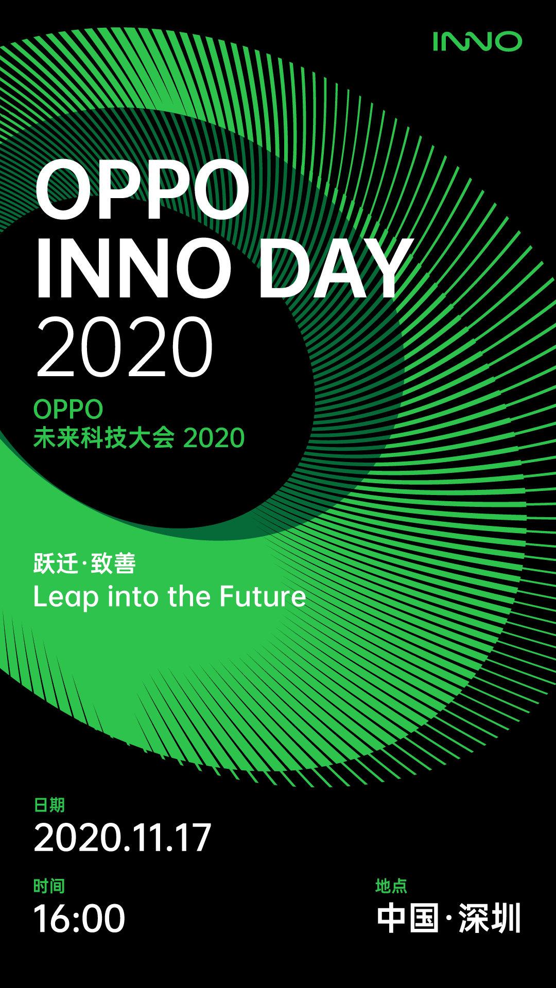三款概念产品登场:OPPO 未来科技大会 2020 直播回顾 - 热点资讯 每日推荐 第1张