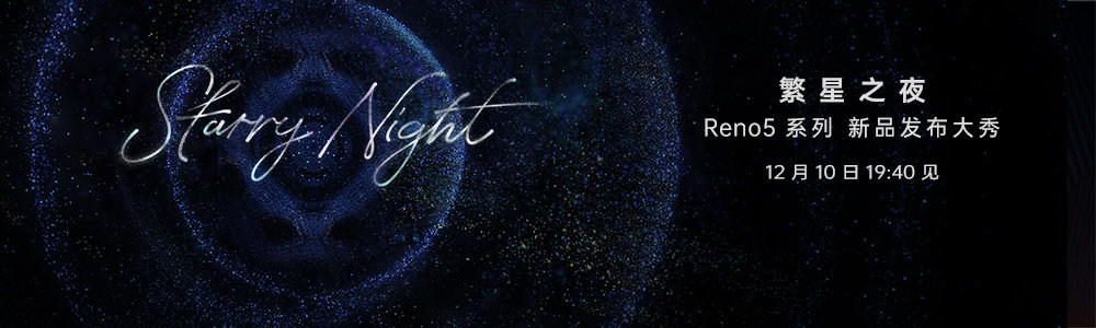 「繁星之夜」揭幕:OPPO Reno5 系列新品发布大秀直播回顾 - 热点资讯 值得买吗 第1张