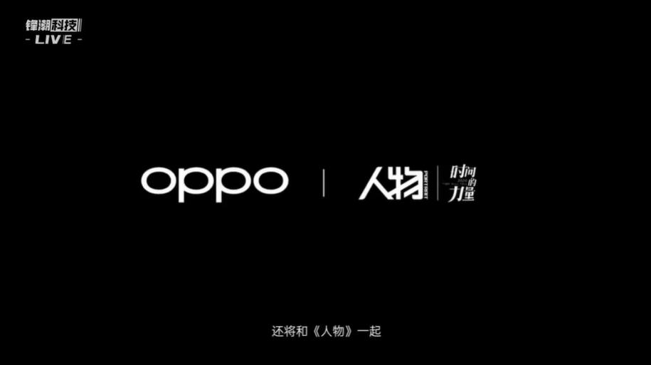 「繁星之夜」揭幕:OPPO Reno5 系列新品发布大秀直播回顾 - 热点资讯 家电百科 第32张