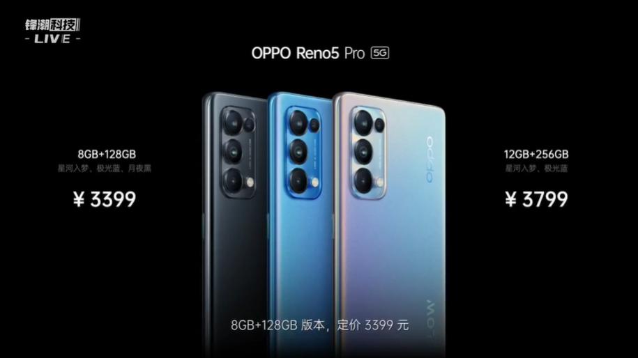 「繁星之夜」揭幕:OPPO Reno5 系列新品发布大秀直播回顾 - 热点资讯 值得买吗 第35张
