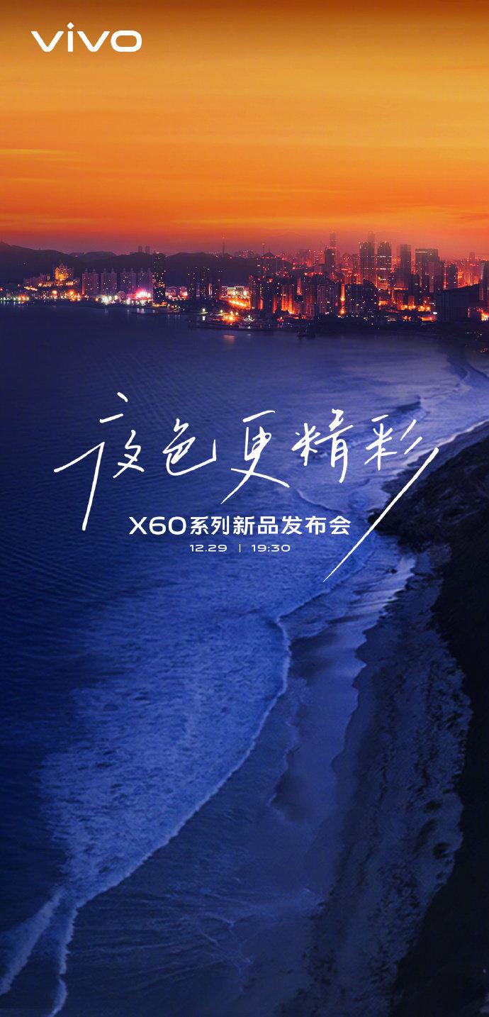 vivo X60系列新品发布会直播回顾 - 热点资讯 每日推荐 第1张
