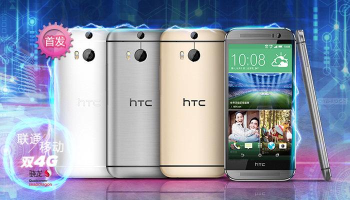 2599元:新款HTC One M8s手机国行上市的照片 - 1