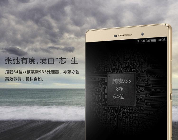 华为大屏旗舰P8 Max手机售价正式公布:3788元起的照片 - 7
