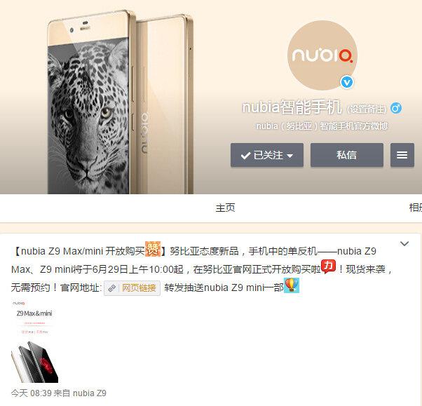 最便宜的骁龙810 努比亚Z9 Max/mini手机现货开售的照片 - 2