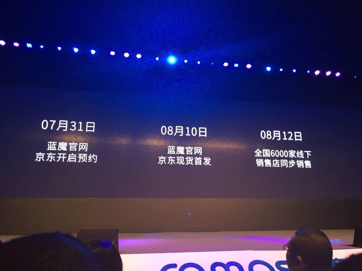 蓝魔手机Mos1发布会消息汇总的照片 - 17