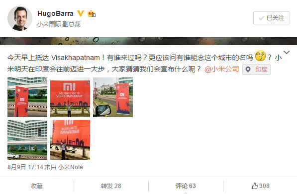 小米将宣布正式开启印度生产线的照片 - 2