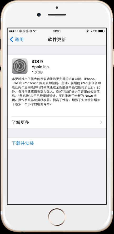 iPad分屏+更省电:苹果iOS 9系统正式版发布下载的照片 - 2