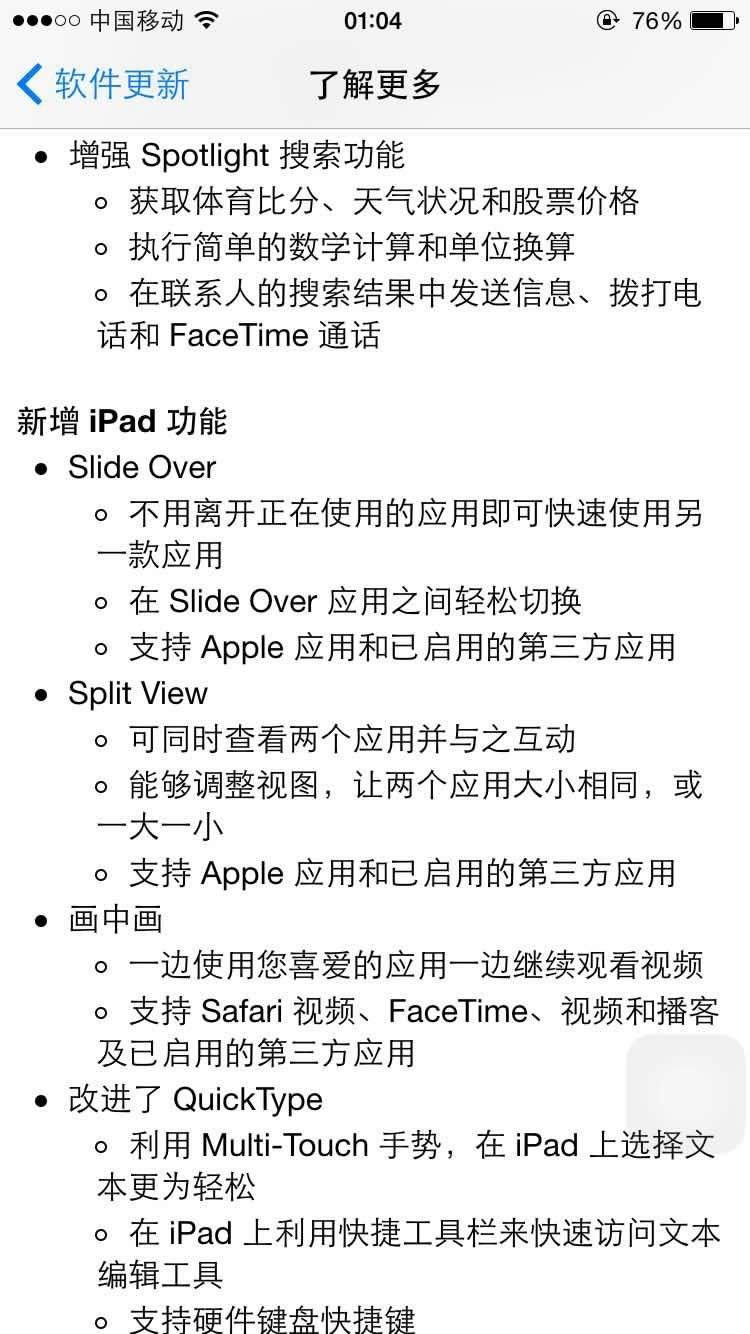 iPad分屏+更省电:苹果iOS 9系统正式版发布下载的照片 - 4