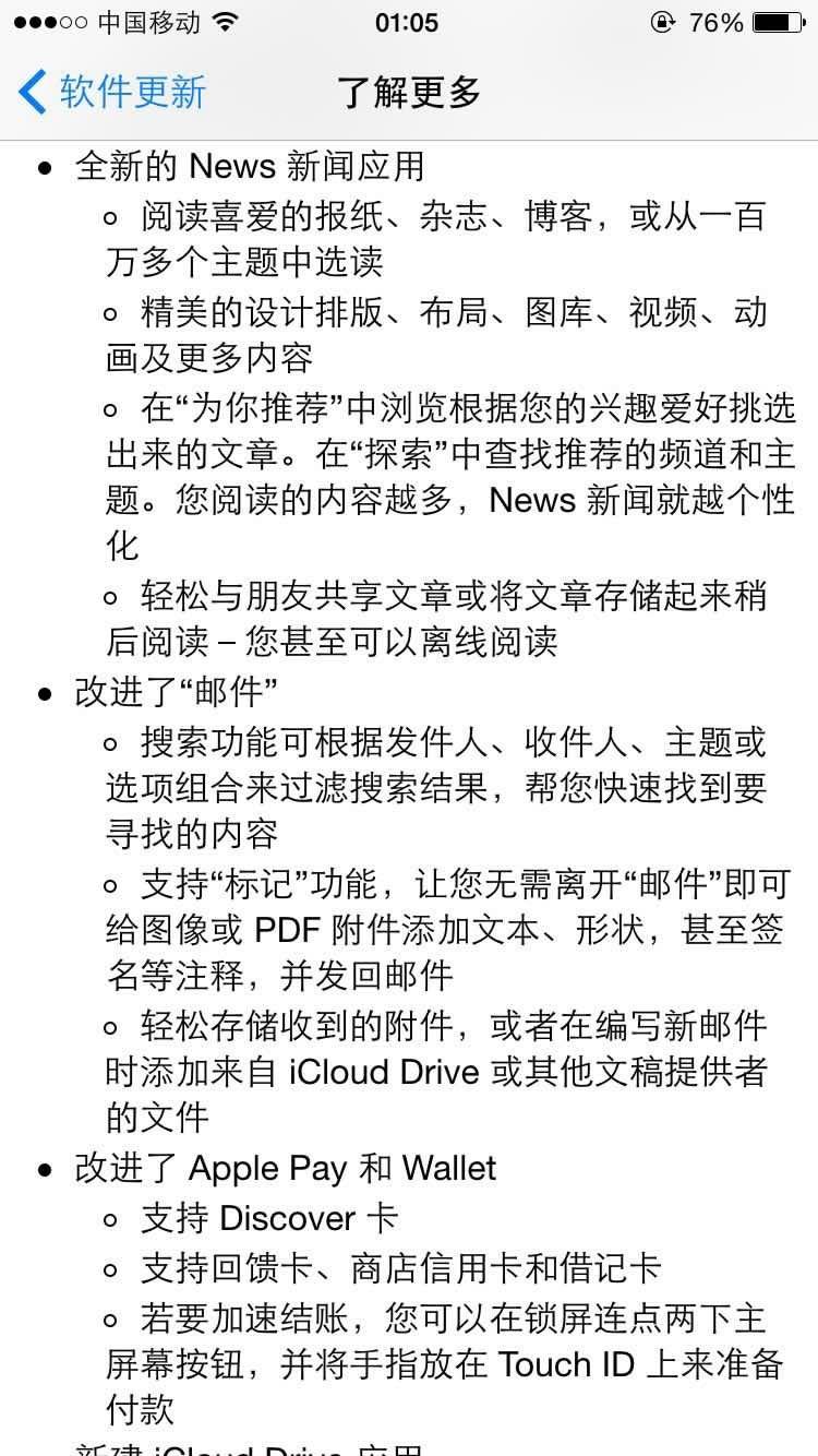 iPad分屏+更省电:苹果iOS 9系统正式版发布下载的照片 - 6