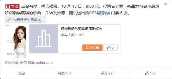 魅族又要召开新品发布会 邓紫棋为特邀嘉宾的照片 - 2