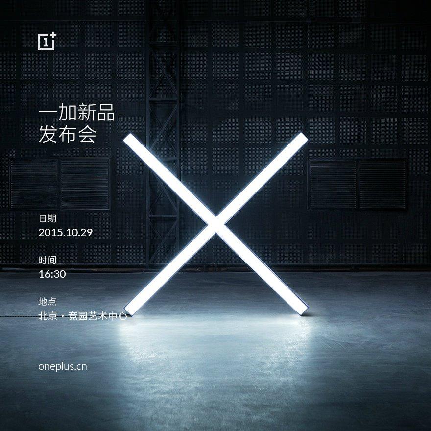 一加手机X发布会时间公布:10月29日全球同步的照片 - 1