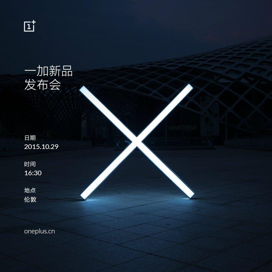 一加手机X发布会时间公布:10月29日全球同步的照片 - 2
