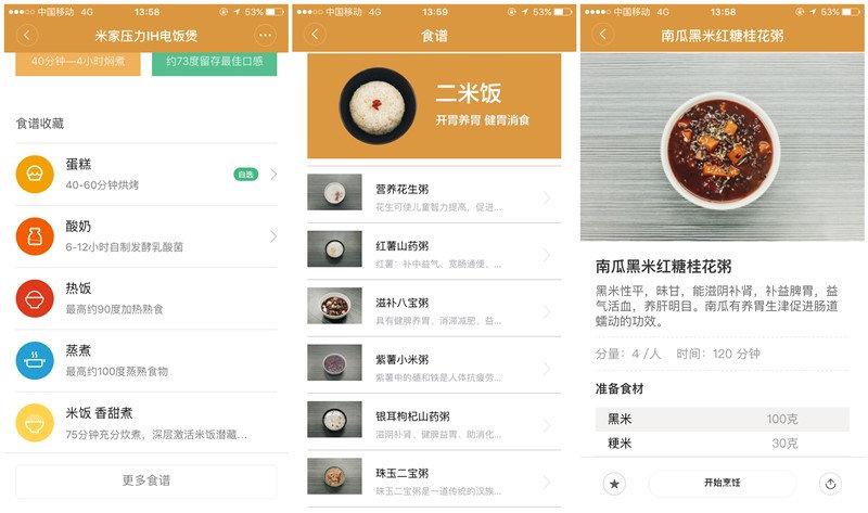 """如何煮出一碗""""黯然销魂饭"""":小米米家压力IH电饭煲全面评测的照片 - 57"""