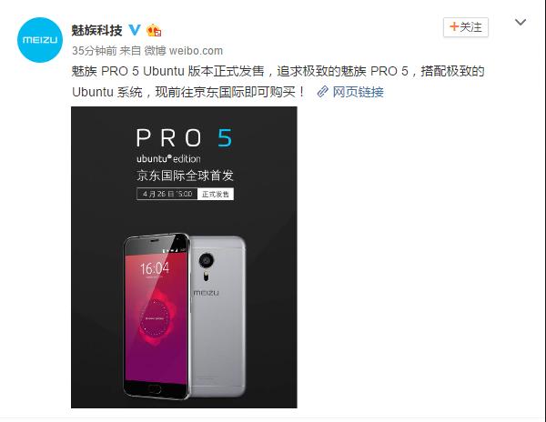 Ubuntu版魅族PRO 5全球发售:不卖中国大陆的照片 - 3